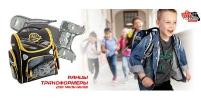 Ортопедические рюкзаки для мальчиков